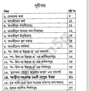 তাওহীদ ও শিরক  pdf বই ডাউনলোড সুচীপত্র