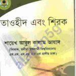 তাওহীদ ও শিরক  pdf বই ডাউনলোড