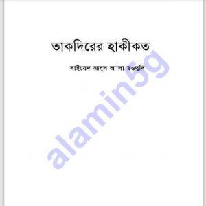 তাকদীরের হাকীকত pdf বই ডাউনলোড সুচীপত্র
