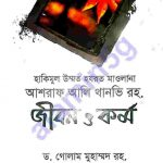 থানভী রহঃ জীবন কর্ম pdf বই ডাউনলোড