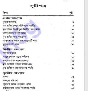 দাফন কাফন জানাজা pdf বই ডাউনলোড সুচীপত্র
