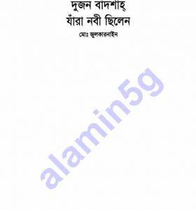 দুজন বাদশাহ নবী ছিলেন pdf বই ডাউনলোড সুচিপত্র