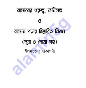 নামাযের গুরুত্ব pdf বই ডাউনলোড সুচীপত্র