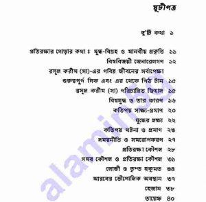 মহানবী সাঃ প্রতিরক্ষার কৌশল pdf বই ডাউনলোড সুচীপত্র