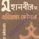 মহানবী সাঃ প্রতিরক্ষার কৌশল pdf বই ডাউনলোড