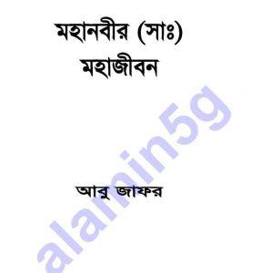 মহানবী সাঃ মহাজীবন pdf বই ডাউনলোড সুচীপত্র