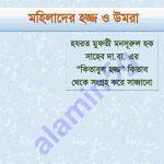 মহিলাদের হজ্জ্ব ও  ওমরাহ pdf বই ডাউনলোড