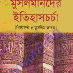 মুসলমানদের ইতিহাস চর্চা pdf বই ডাউনলোড