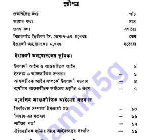 মুসলমানদের দৈনন্দিন জীবন pdf বই ডাউনলোড