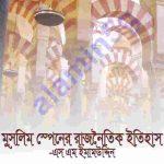মুসলিম স্পেনের রাজনৈতিক ইতিহাস pdf বই ডাউনলোড