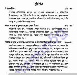 মুসলিম স্পেনের রাজনৈতিক ইতিহাস pdf বই ডাউনলোড সুচীপত্র