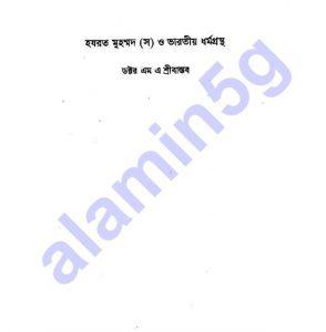 মুহাম্মদ সাঃ ও ভারতীয় ধর্মগ্রন্থ pdf বই ডাউনলোড সুচীপত্র