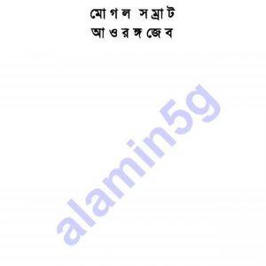 মোগল সম্রাট আওরঙ্গজেব pdf বই ডাউনলোড সুচীপত্র