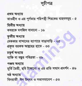 শিরকের বাহন pdf বই ডাউনলোড