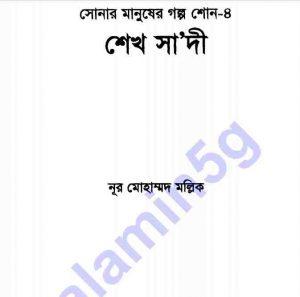 শেখ সা'দী pdf বই ডাউনলোড  সুচীপত্র