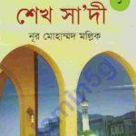 শেখ সা'দী pdf বই ডাউনলোড