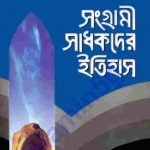 সংগ্রামী সাধকদের ইতিহাস ২য় খন্ড pdf বই ডাউনলোড