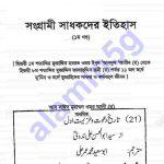 সংগ্রামী সাধকদের ইতিহাস pdf বই ডাউনলোড