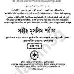 সহীহ মুসলিম শরীফ ২য়-খন্ড pdf বই ডাউনলোড