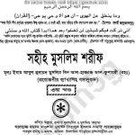 সহীহ মুসলিম শরীফ ৩য়-খন্ড pdf বই ডাউনলোড