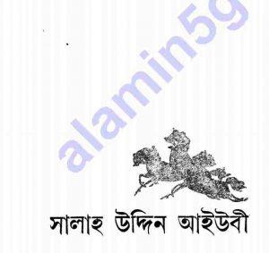 সালাউদ্দিন আয়ুবী pdf বই ডাউনলোড সুচীপত্র