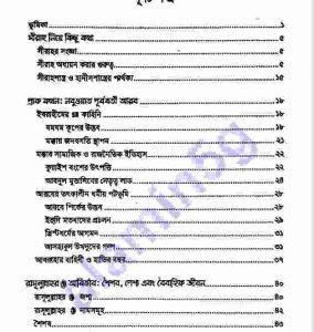 সীরাহ মুহাম্মাদ সাঃ ১ম খন্ড pdf বই ডাউনলোড সুচীপত্র