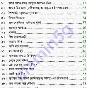 সোনালী পাতা pdf বই ডাউনলোড সুচীপত্র