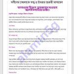 হজ্জ্ব  উমরার জরুরী মাসায়েল pdf বই ডাউনলোড