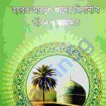 হযরত আব্দুল কাদের জিলানী pdf বই ডাউনলোড