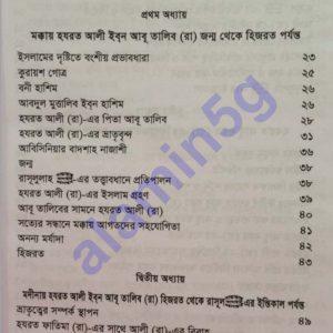 হযরত আলী রাঃ জীবন-খেলাফত pdf বই ডাউনলোড সুচীপত্র