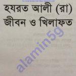 হযরত আলী রাঃ জীবন-খেলাফত pdf বই ডাউনলোড