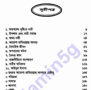 হযরত আয়েশা রাঃ pdf বই ডাউনলোড সুচীপত্র