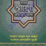 হযরত আয়েশা রাঃ pdf বই ডাউনলোড