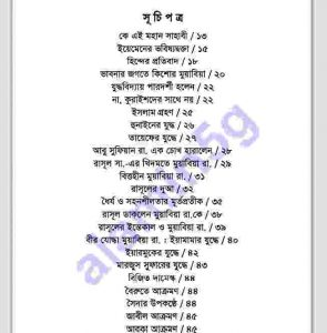 হযরত মুয়াবিয়া রাঃ pdf বই ডাউনলোড সুচীপত্র