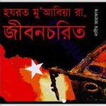 হযরত মুয়াবিয়া রাঃ pdf বই ডাউনলোড
