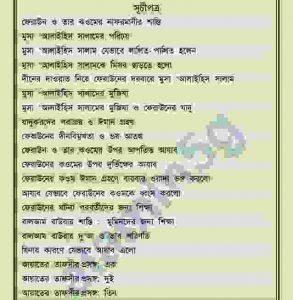 হযরত মূসা আঃ pdf বই ডাউনলোড সুচীপত্র