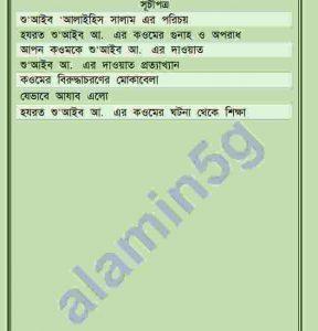হযরত শু'আইব আঃ pdf বই ডাউনলোড সুচীপত্র
