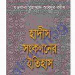 হাদীস সংকলনের ইতিহাস pdf বই ডাউনলোড