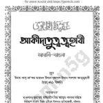 আকীদাতুত্ব ত্বহাবী pdf বই ডাউনলোড