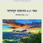 আন্দালুস হারানোর ৫২৭ বছর pdf বই ডাউনলোড