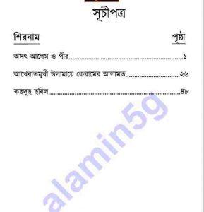 আমি কার পেছনে চলবো pdf বই ডাউনলোড সুচীপত্র