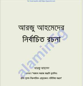 আরজু আহমেদের নির্বাচিত রচনা pdf বই ডাউনলোড