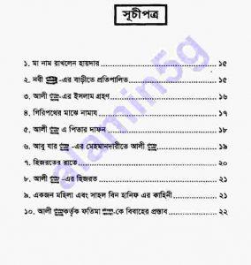 আলী রাঃ সম্পর্কে ১৫০টি শিক্ষানীয় pdf বই ডাউনলোড সুচীপত্র