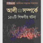 আলী রাঃ সম্পর্কে ১৫০টি শিক্ষানীয় pdf বই ডাউনলোড