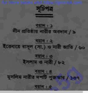 আলোকিত নারী pdf বই ডাউনলোড সুচীপত্র