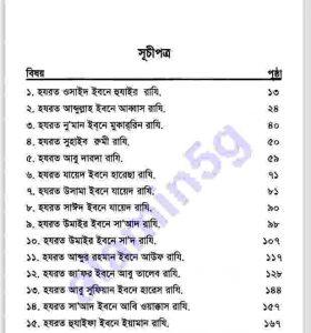 আলোর কাফেলা ২য় খন্ড pdf বই ডাউনলোড সুচীপত্র