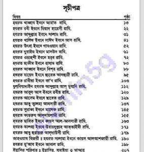 আলোর কাফেলা ৩য় খন্ড pdf বই ডাউনলোড সুচীপত্র