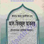 আল ফিকহুল আকবার pdf বই ডাউনলোড