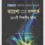 আয়েশা রাঃ সম্পর্কে ১৫০টি ঘটনা pdf বই ডাউনলোড