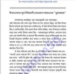 ইজতেমার আগের মুজাকারা pdf বই ডাউনলোড